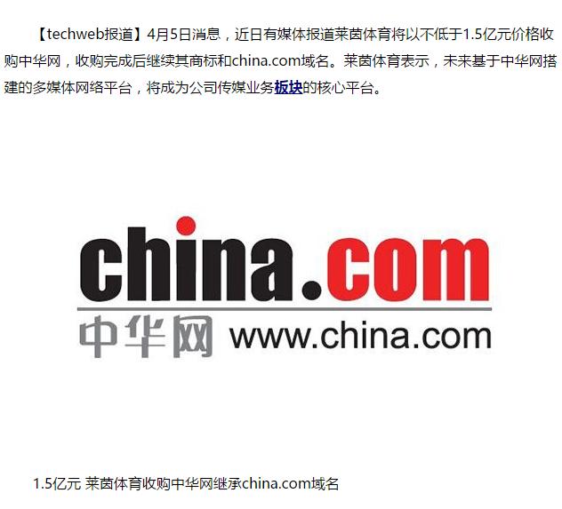 莱茵体育1.5亿元收购中华网