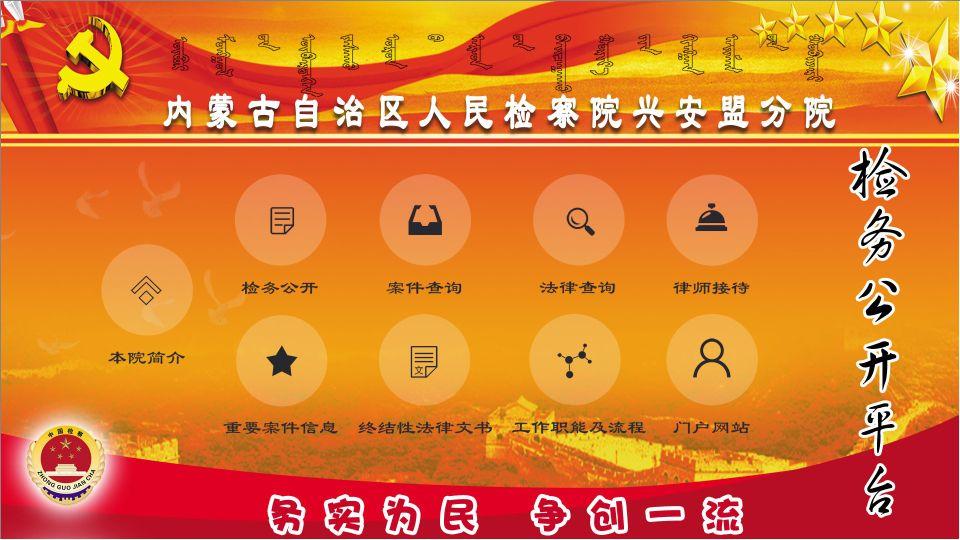 内蒙古自治区人民检察院兴安盟分院检务公开平台