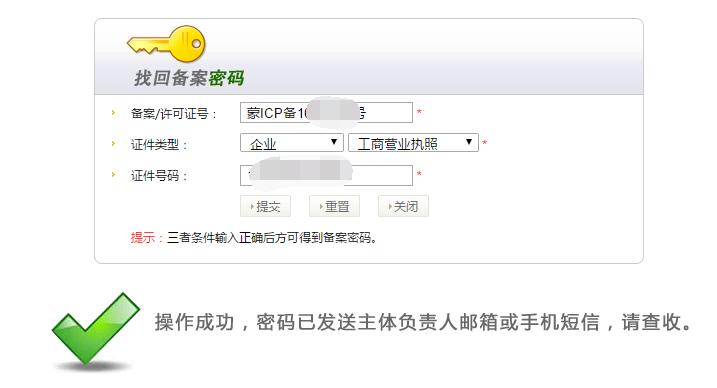 如何找回工信部网站备案密码?