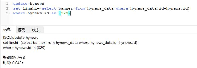 SQL两表之间:根据一个表的字段更新另一个表的字段