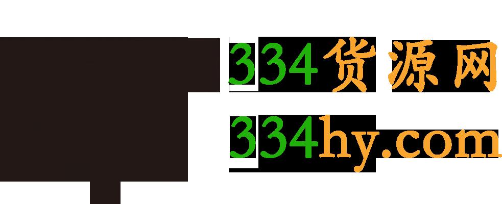 原234货源网234hy.com注册会员,可到如下两个网站登陆发布
